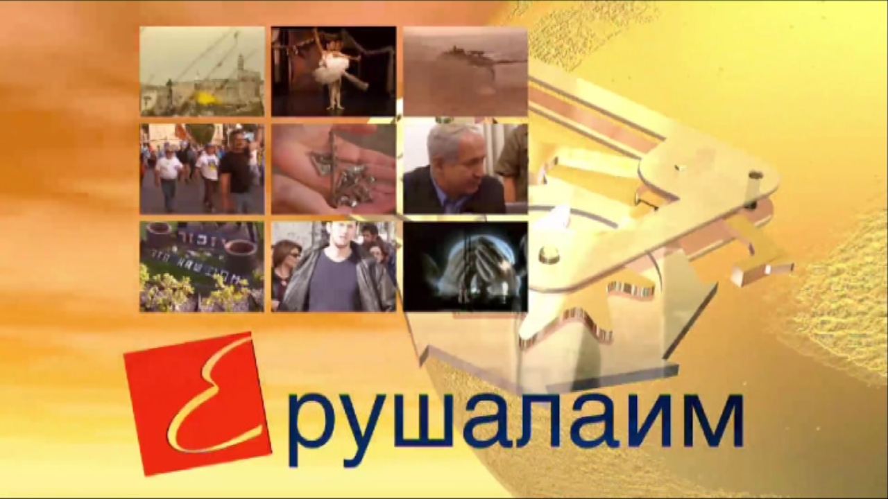 Тележурнал  «Ерушалаим»        TV Program  Yerushalaim""
